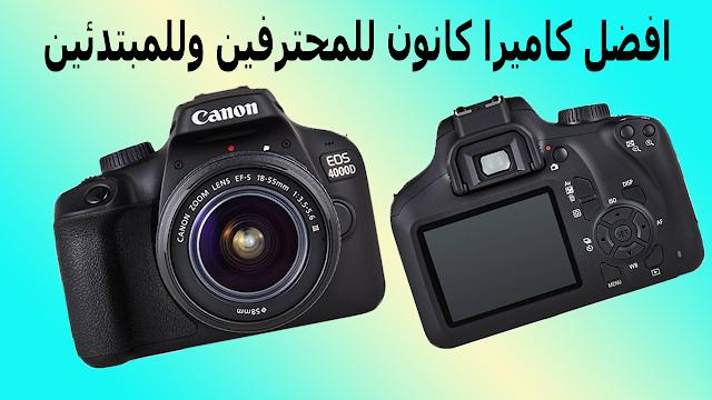 افضل كاميرا كانون للمحترفين وللمبتدئين
