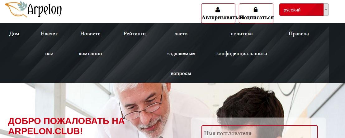 Мошеннический сайт arpelon.club – Отзывы, развод, платит или лохотрон? Мошенники