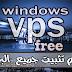 الحصول على RDP/VPS مجانى بصلاحيات الادمن vps free