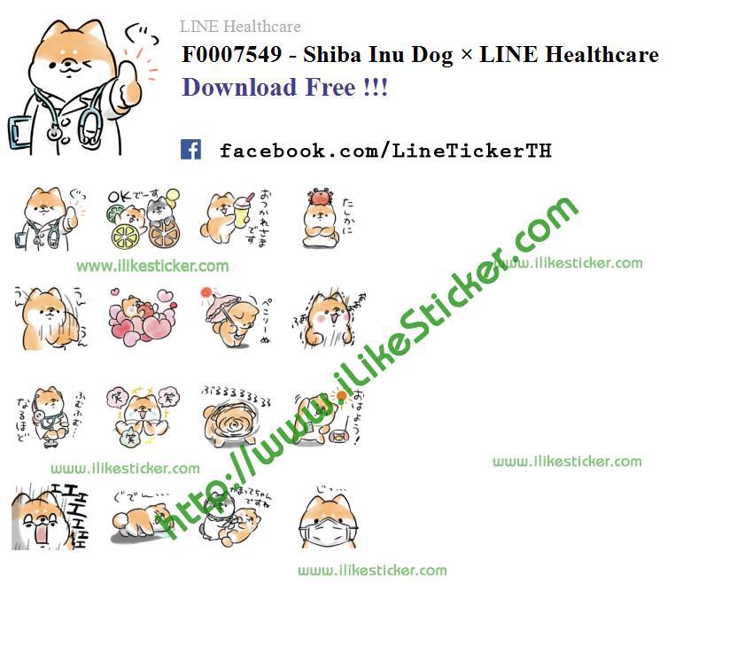 Shiba Inu Dog × LINE Healthcare