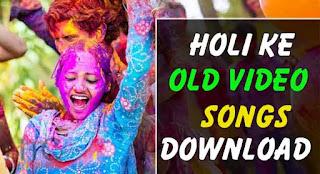 Holi Ke Old Video Songs ki List Hindi Me