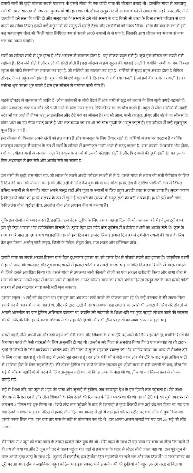 Garmi Ki Chutti Essay in Hindi – Essay on Summer Vacation in Hindi – गर्मी की छुट्टियों पर निबंध