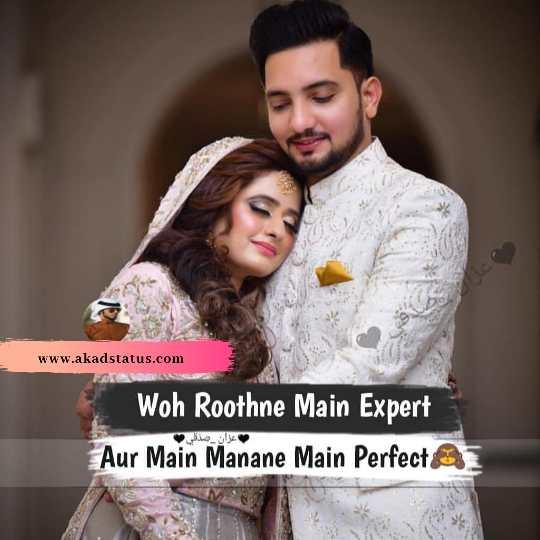 Muslim love shayari, muslim couple shayari images, muslim romatic images,superb love images