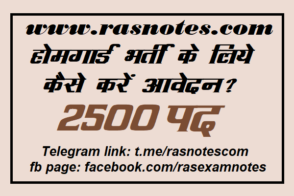 How to apply for Home guard bharti Rajsthan