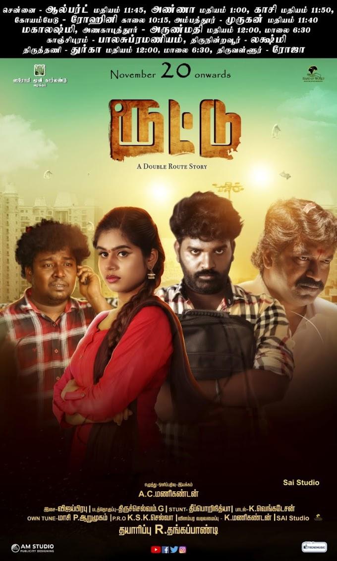 Routtu (2021) Tamil Movie | Appukutty, Madhumitha