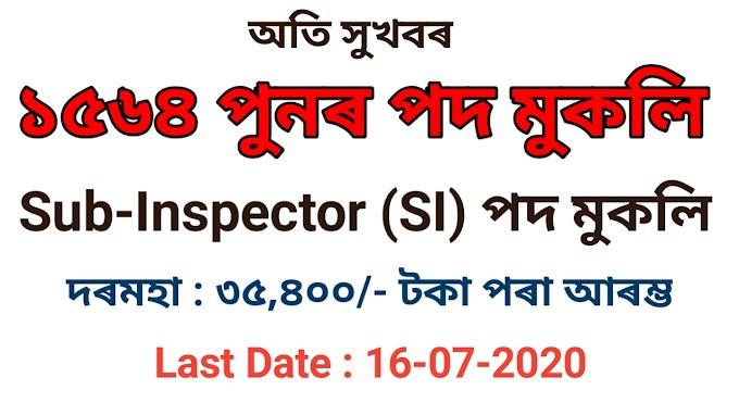 SSC CPO Recruitment 2020, Apply for 1564 Sub-Inspector in Delhi Police and CAPF
