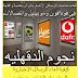 كيفية الغاء الرسائل الاخبارية والرياضية والفنية فى فودافون وموبينيل وإتصالات مصر