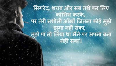 Love Break Up Sms in Hindi