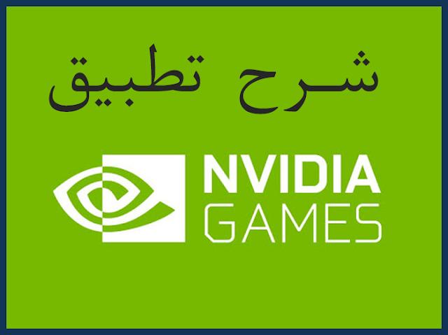 تطبيق NVIDIA Games للعب الألعاب الكبيرة على هاتفك الأندرويد