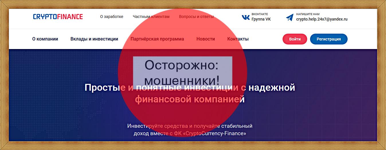 Мошеннический сайт cryptocurrency-finance.com – Отзывы, развод, платит или лохотрон?