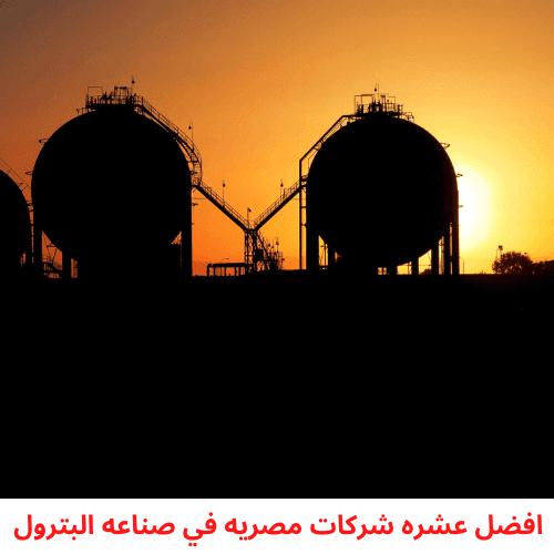 افضل شركات البترول في جمهورية مصر العربية