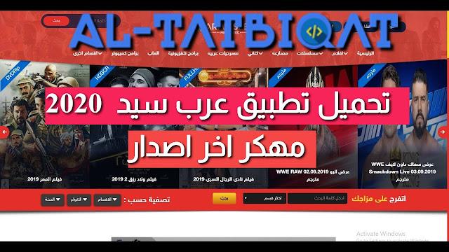 تحميل تطبيق عرب سيد Arabseed 2020 مهكر