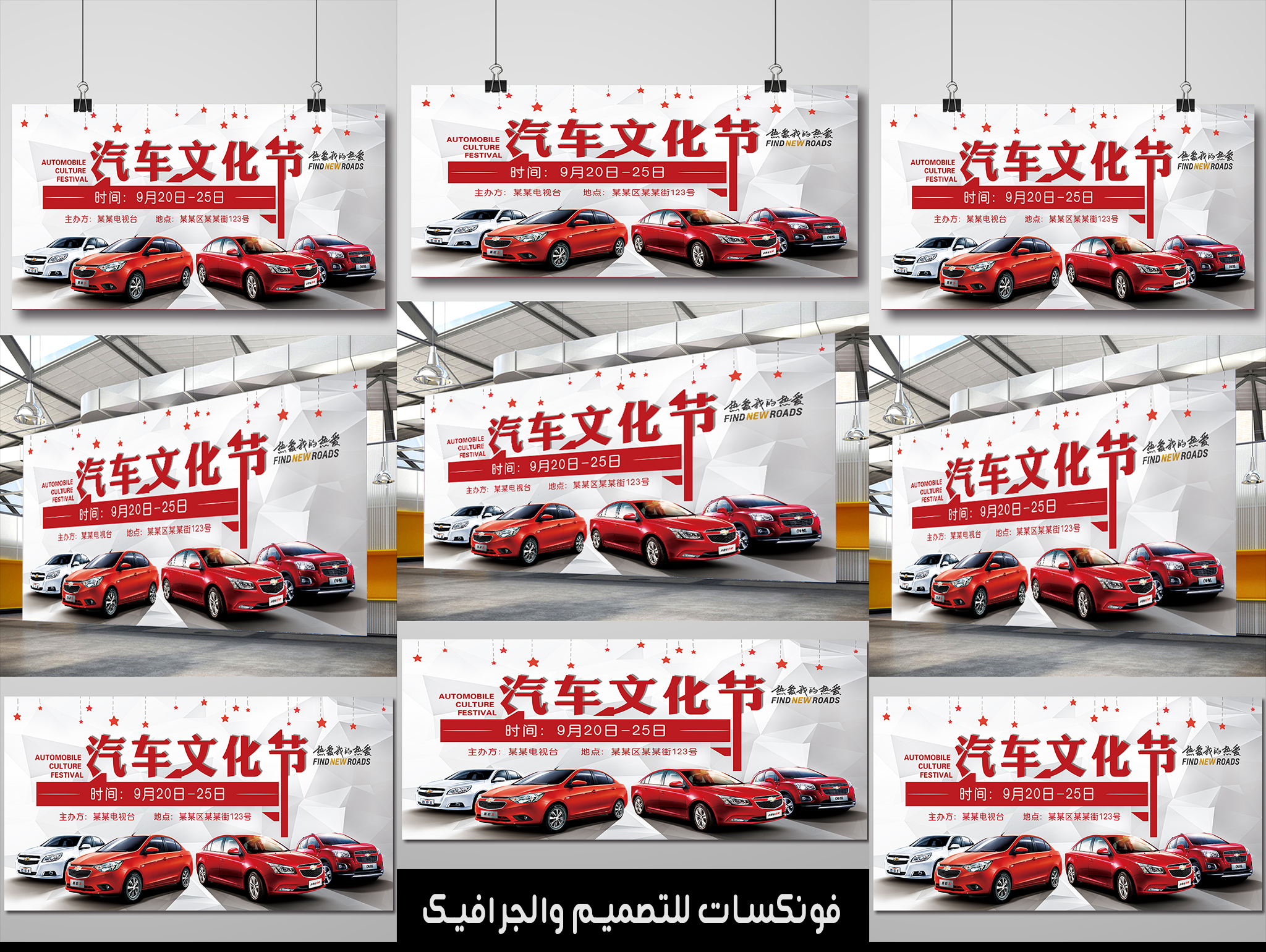 PSD file for banner or banner for printing, agency and car showroom