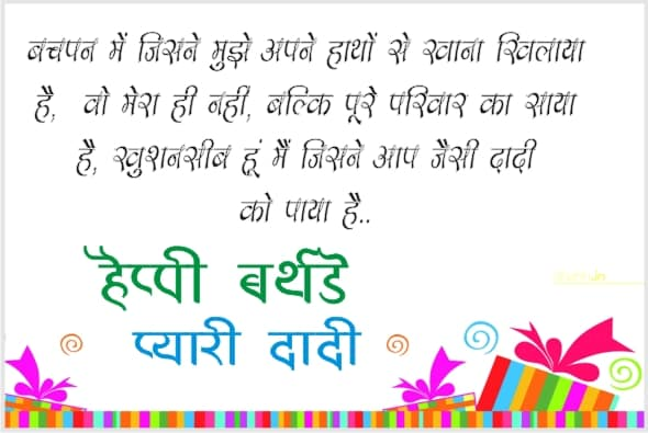 Birthday Wishes For Grandmother Hindi  Images