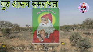 गुरु आसन समराथल भाग 3 ( Samarathal Dhora )