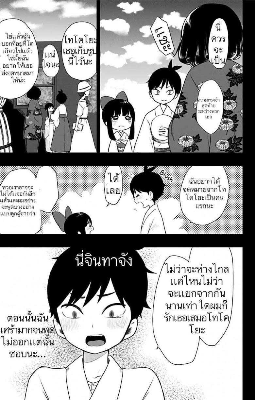 Shouwa Otome Otogibanashi - หน้า 17