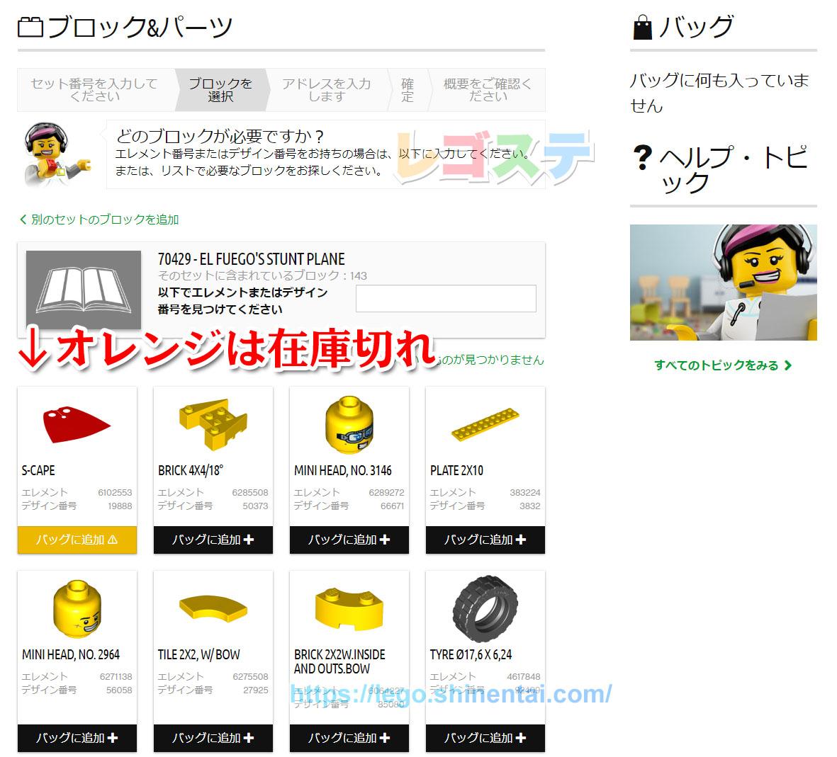 LEGOで足りないブロックがあった場合の対処法:欠損パーツを無料で送ってもらう方法【初心者向け】