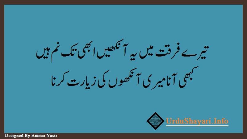 urdu poetry on eyes, khubsurat aankhen poetry in urdu sms furqat shayari