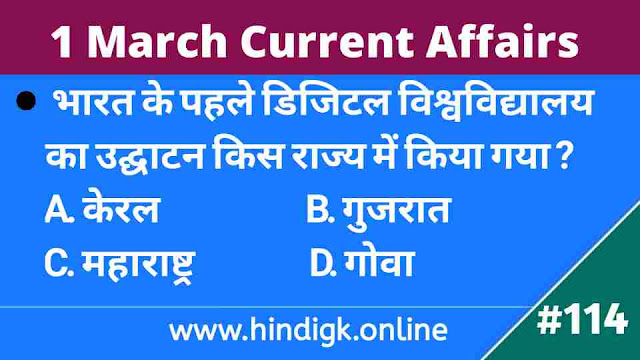 1 March 2021 Current Affairs In Hindi