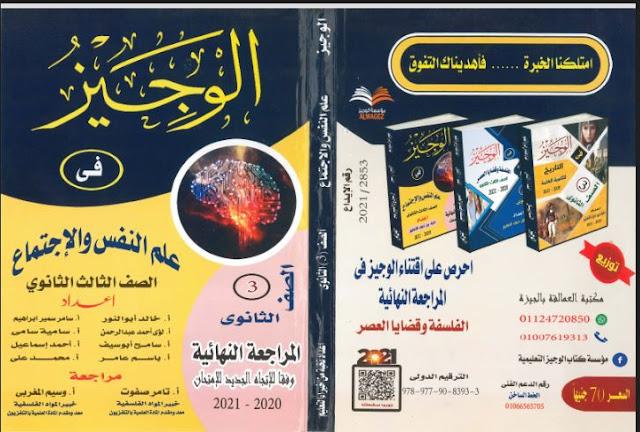 تحميل كتاب الوجيز مراجعه نهائية في علم النفس والاجتماع للصف الثالث الثانوي pdf 2021