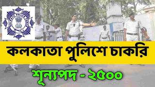 Kolkata Police Job 2021