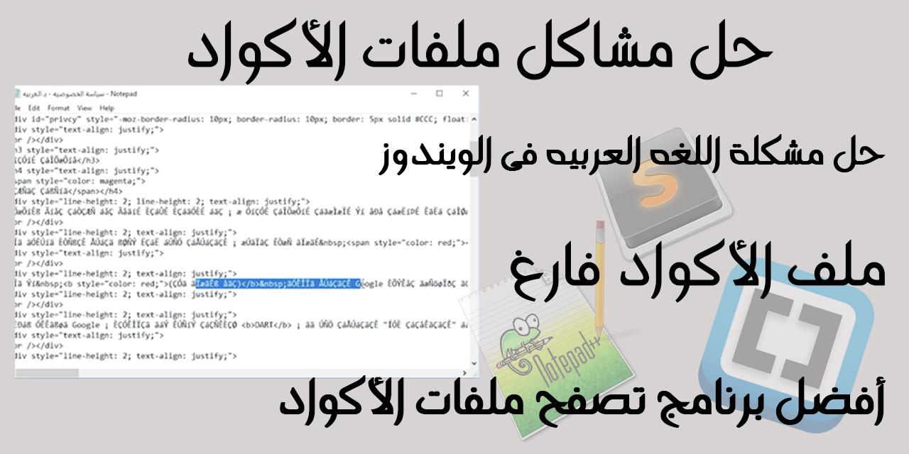 حل مشاكل ملفات الأكواد - اللغه العربيه | ملف الكود فارغ | أفضل برنامج تصفح لغات الويب