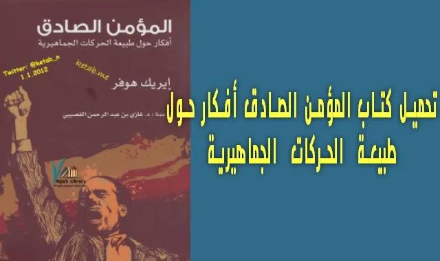 تحميل كتاب المؤمن الصادق أفكار حول طبيعة الحركات الجماهيرية