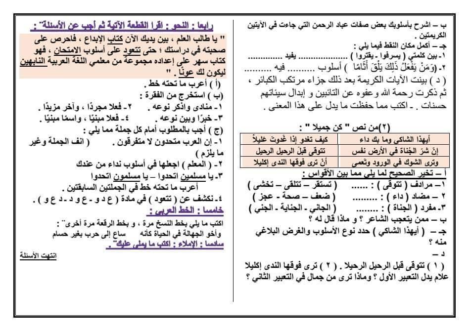 مراجعة اللغة العربية للصف الثالث الاعدادي ترم اول 2020 2