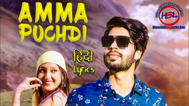 Amma Puchdi Song Lyrics