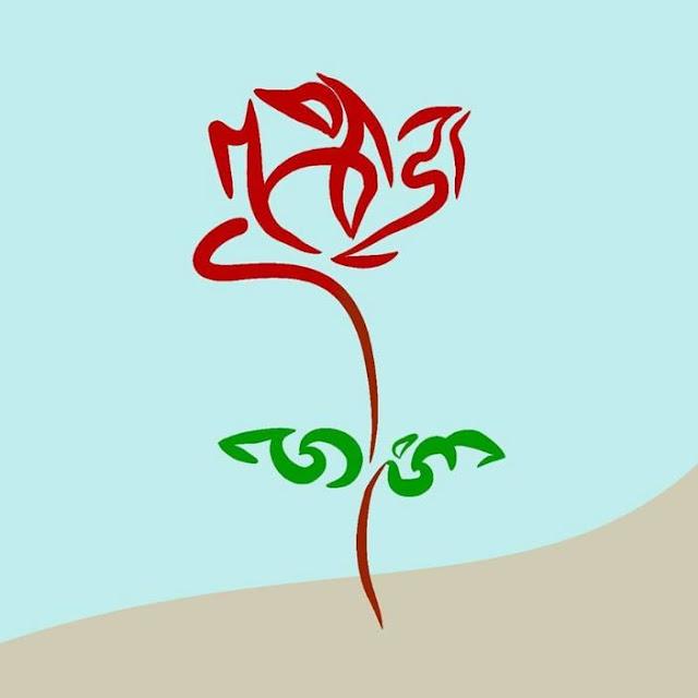 https://www.abusyuja.com/2020/02/gambar-kaligrafi-arab-allah-bismillah-kontemporer-ayat-kursi-aksara-jawa.html