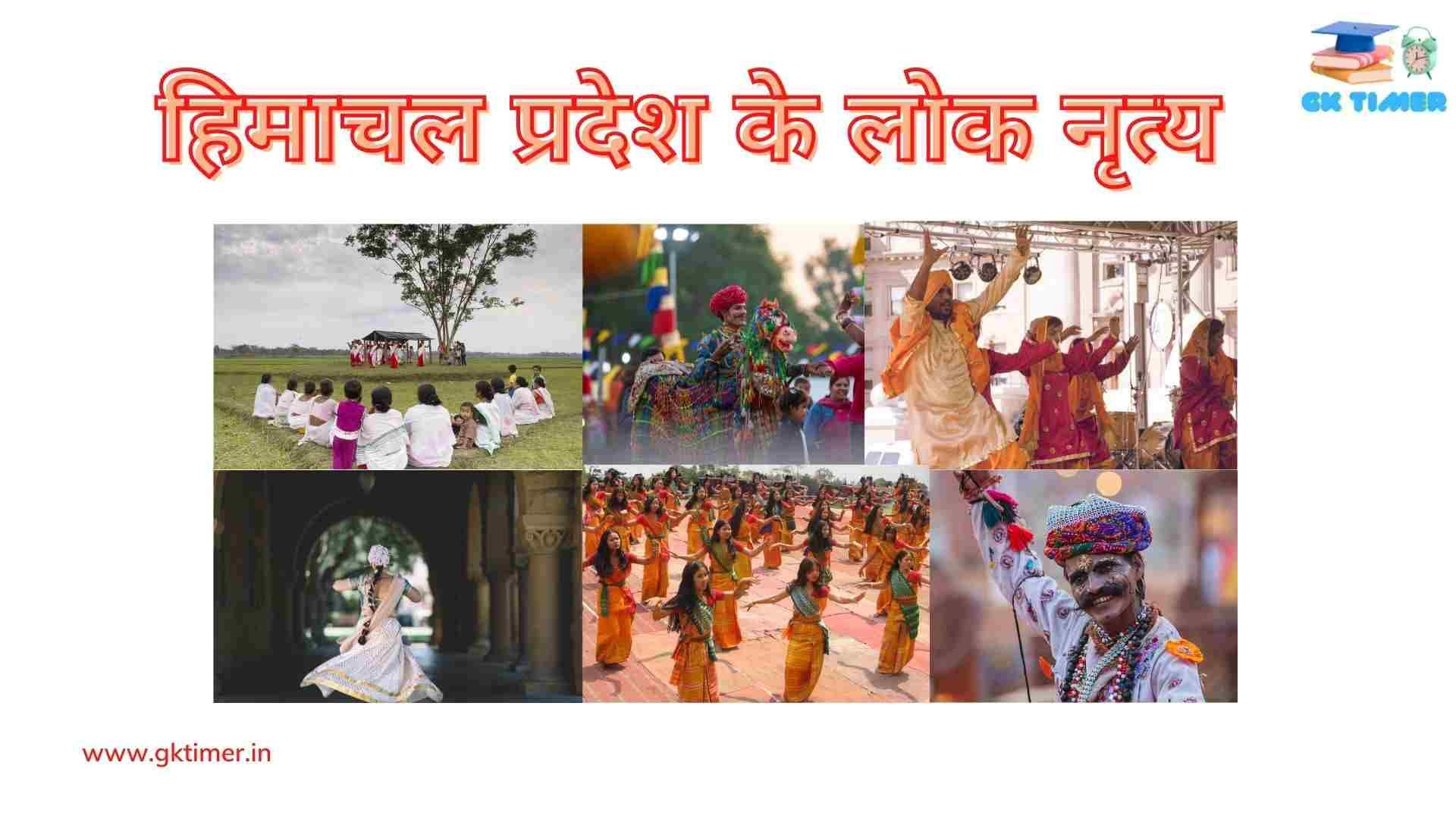 हिमाचल प्रदेश के प्रमुख लोक नृत्य(नाटी, डांगी, कयांग माला, राक्षस नृत्य) | Traditional folk dances of  Himachal Pradesh in Hindi