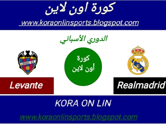 مباراة ريال مدريد مع ليفانتي