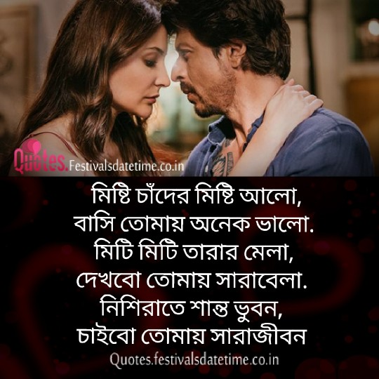 Instagram & Facebook Bangla Love Status Free Download