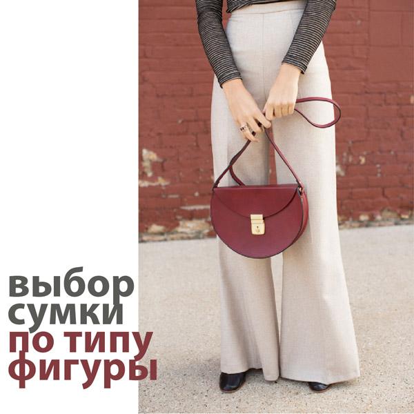 94dcf6099b3 Как правильно выбрать сумку  Идеальный гардероб