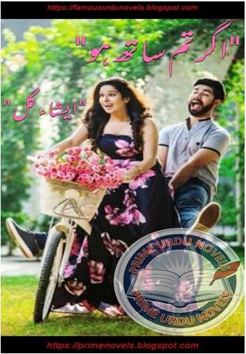Free download Agar tum sath ho novel by Isha Gill Part 1 pdf