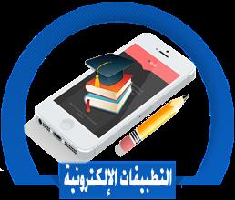 تطبيقات الطالب