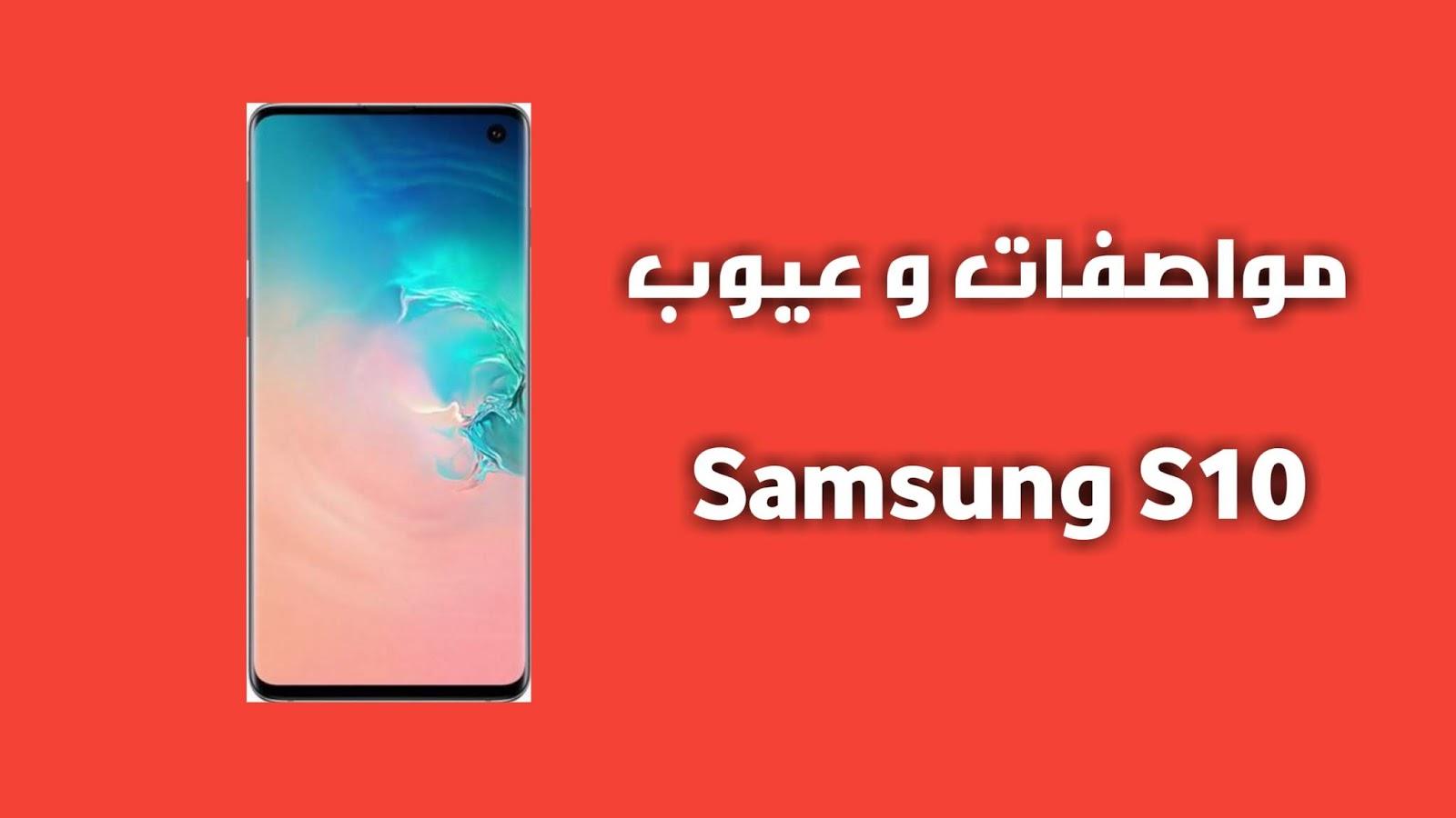 سعر و مواصفات Samsung Galaxy S10 - مميزات وعيوب سامسونج اس 10