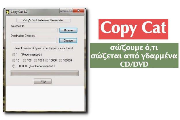 Copy Cat - Ανακτήστε αρχεία από γδαρμένα CD/DVD και χαλασμένους σκληρούς δίσκους