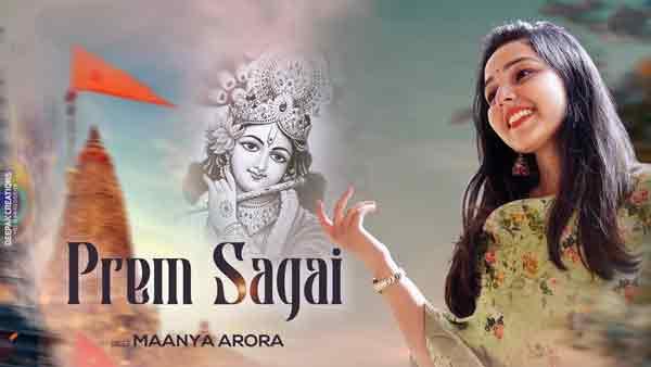 prem sagai song krishna bhajan