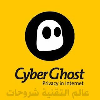 افضل-vpn-للكمبيوتر-CyberGhost
