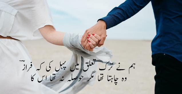 ham ne Tark e taaluaq mie pehil ke ke Faraz- 2 lines urdu poetry by Ahmad Faraz