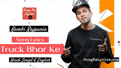 truck-bhar-ke-lyrics