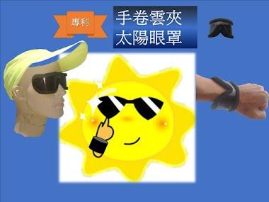手卷太陽眼罩