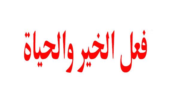 حكم وأمثال عن فعل الخيروالحياة❤️عبارات رووعــــــــــة مكتوبة