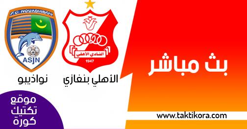 مشاهدة مباراة الأهلي بنغازي ونواذيبو بث مباشر بتاريخ 05-12-2018 دوري أبطال أفريقيا