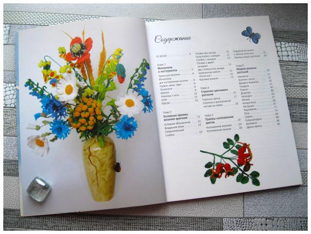 """Содержание альбома """"Вязаные цветы"""""""