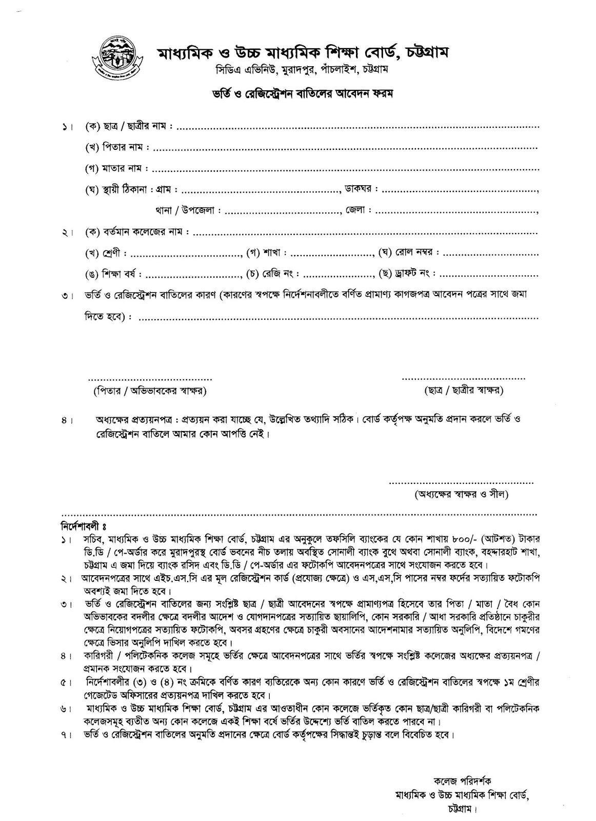 HSC Admission Cancel Form Chittagong Board