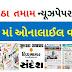 List of All Gujarati News Papers List 2021Read Free Online News In Gujarati