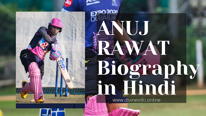 Anuj Rawat biography in hindi !! अनुज रावत का जीवन परिचय हिंदी में !!anuj rawat stats,age ,battting,carrer,net worth ,education,biography in hindi