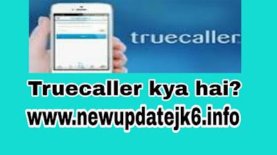 TrueCaller क्या है TrueCaller काम कैसे करता है